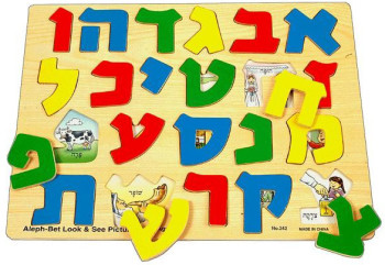 Jewish Educational Toys Wooden Puzzle